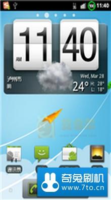 安卓尔 Hero200刷机包 2.3.4 打造最佳 ROM[稳定3G+简洁