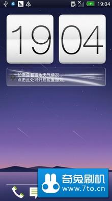 HTC G14 G18 刷机包 官方原版4.0.4系统_精简_国际版通刷ROM_极致流畅