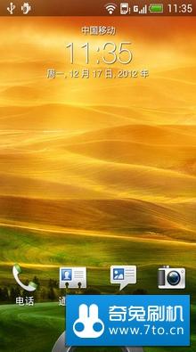 绿化纯净 HTC Desire V T328d 刷机包 官方原厂固件精简制作ROM