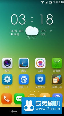 HTC T328D 刷机包 百度云ROM 基于公测版ROM55更新