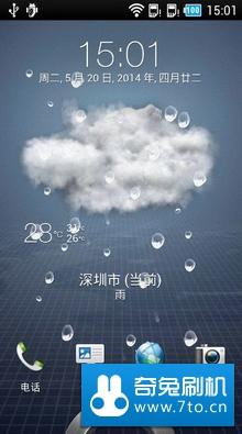 HTC T328w刷机包 基于官方4.0.4提取制作 纯净版