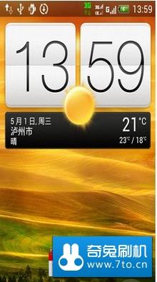 HTC T329D 完美ROOT  精简  优化  下拉透明 支书版卡刷包