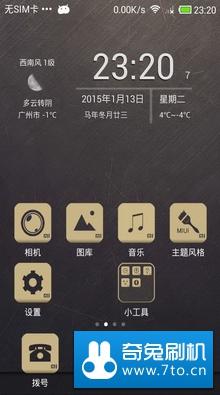 HTC T329t 移动版 刷机包 ROM 精致细腻 土豪黄金版 精简美化 低调奢华有内涵