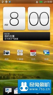 HTC T329t 刷机包 系统内存优化 改善发热 流畅性提高 亲测版
