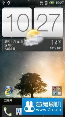 HTC T329D 刷机包 [LittleApple]官方底包 全局优化 极致省电 信号稳定