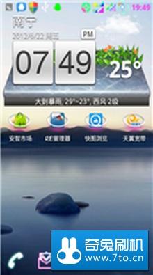 HTCZ510D最新出爐透明美化ROM