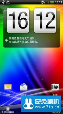 HTC Z710t(灵感)刷机包 基于官方固件提取制作 精简纯净版