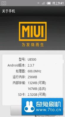 华为 U8500 刷机包 基于MIUI 2.4.9修改美化_真正的MIUI_华丽 百变
