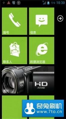 天语 E619 2.3.6 WP7主界面,全局透明,省电大内存版