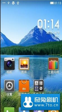 天语 U6 MIUI V4 终结版 卡刷包