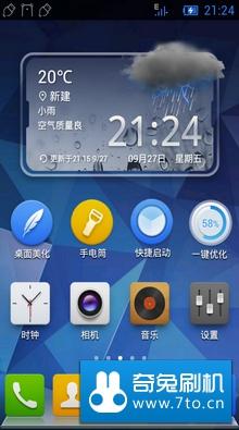 w688百度云 畅玩大型游戏 稳定美化适合长期不刷机 超越官方稳定 增强GPS 安卓4.1.1