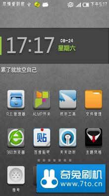 天语 W760 W780通刷 MIUI V5 3.8.2移植开发版