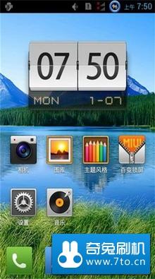 联想A710E ROM S015_120804精简 优化 美化 V01版