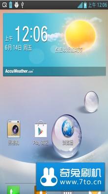 LG F100L 4.1.2 完美版 修复蓝牙 适合日常使用