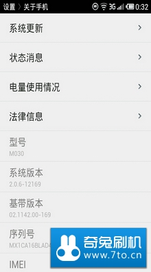 魅族MX官方2.3.5-12169正式固件【修复版】分流下载_4月19日更新