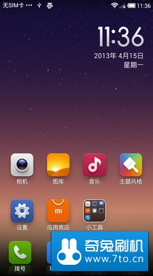 魅族 MX2(TD版) 合作开发组 MIUI V5 4.11.21开发版