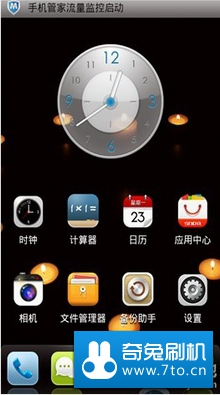 乐众ROM 7.27更新 For Google Nexus One