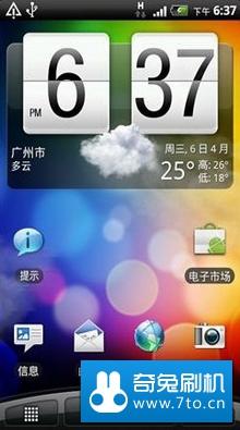 HTC Desire (G7)刷机包 基于官方2.3提取制作 纯净版