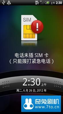绿化纯净 HTC Desire G7 刷机包 官方原厂固件精简制作刷机包ROM