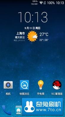 HTC Desire (G7) 刷机包 Carbon 4.4.4 状态栏透明网速,虚拟内存虚拟,来电归属