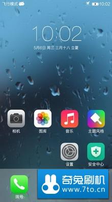 HTC Desire S(G12) 刷机包 miui开发版、 剔除冗余、ios7风格、震撼来袭