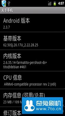 HTC G1 刷机ROM,CM7.1.0 2.3.7稳定版最终版