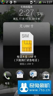HTC S710d(电信G11)刷机包 基于官方4.0.3提取制作 纯净版