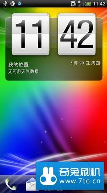 HTC Incredible S (G11) 刷机包 官方系统内存优化 改善发热 流畅性提高