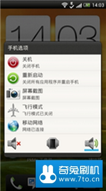 HTC Salsa G15基于微客行货版本制作 精简插件