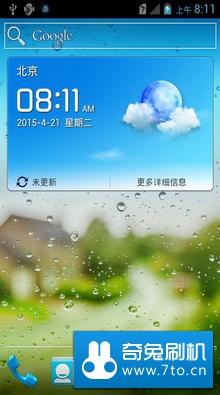 华为 荣耀 (Honor)刷机包 官方4.0.3 大量优化 省电流畅