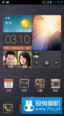 华为 G730-C00 刷机包 去定制稳定流畅安卓4.12B157版