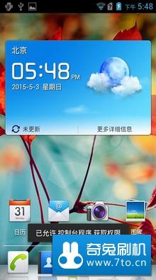 华为 Ascend G330D(U8825D)刷机包 官改精品_B980双卡版『全功能独家高级设置v2』