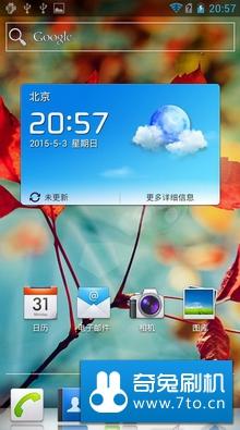 华为 U8950D(荣耀+ 联通版)刷机包 官改精品B956_全功能独家高级设置v2