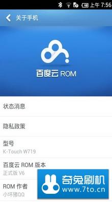 天语m600手机qq下载_【百度云ROM 正式版V6】天语W719 刷机包 V6驾到,华丽大变身!_刷机 ...