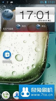 联想 乐Phone (K860) 刷机包 完美官方 深度优化 纯正官方系统