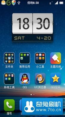 W101-MIUI-3.4.20高仿V5版