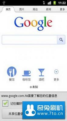 联想乐phone 3GW101最新版ROM