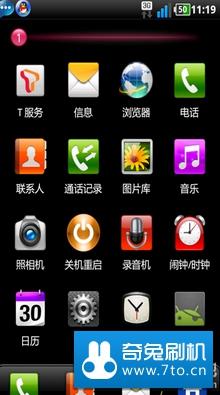 全球首发SU660-V20M官方原版汉化ROM,短信无乱码