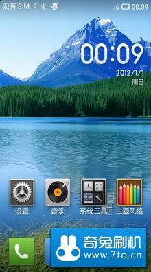 绿化纯净 MOTO MT917 刷机包 MIUI V4 4.0.4 刷机包 终结版